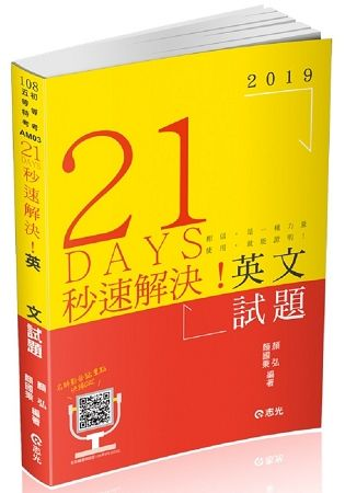 21 DAYS 秒速解決英文試題(初等、五等各類考試適用)