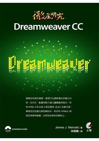 徹底研究 Dreamweaver CC