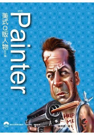 美式Q版人物設定集:使用Painter(書+DVD不分售)