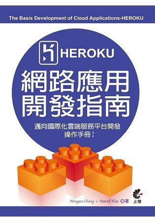 Heroku網路應用開發指南 (The Basis Development of Cloud Applications-Heroku): 邁向國際化雲端服務平台開發操作手冊(第三版)