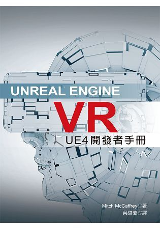 Unreal Engine VR:UE4 開發者手冊