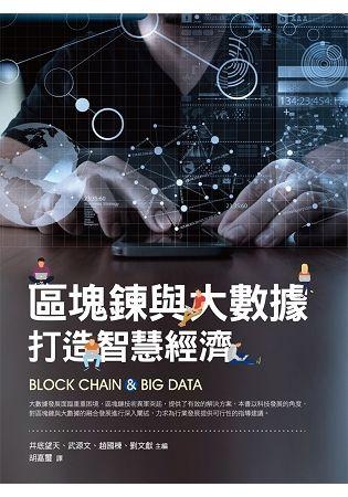 區塊鍊與大數據 - 打造智慧經濟