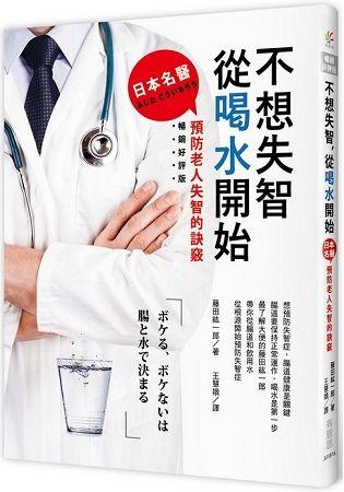 不想失智, 從喝水開始: 日本名醫預防老人失智的訣竅 (暢銷好評版)
