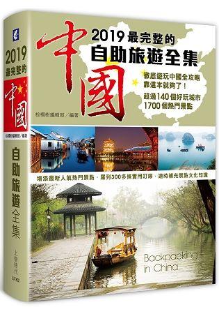 最完整的中國自助旅遊全集 (2019)