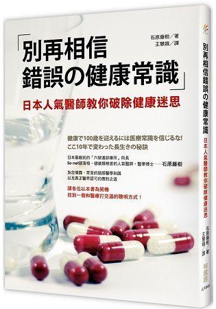 別再相信錯誤的健康常識: 日本人氣醫師教你破除健康迷思