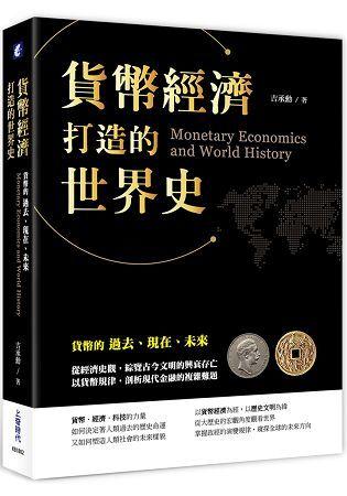 貨幣經濟打造的世界史:貨幣的過去、現在、未來