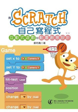 用Scratch自己寫程式:互動式遊戲和動畫創意設計(第二版)