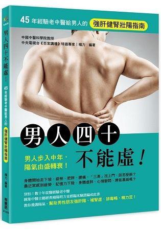 男人四十不能虛!:45年經驗老中醫給男人的強肝健腎壯陽指南