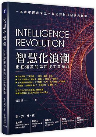 智慧化浪潮: 正在爆發的第四次工業革命