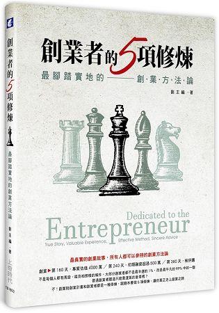 創業者的五項修煉--最腳踏實地的創業方法論