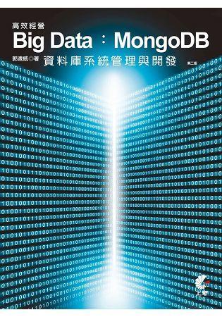 高效經營 Big Data:MongoDB 資料庫系統管理與開發 (第二版)