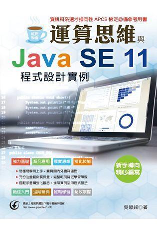 輕鬆學會:運算思維與Java SE 11 程式設計實例