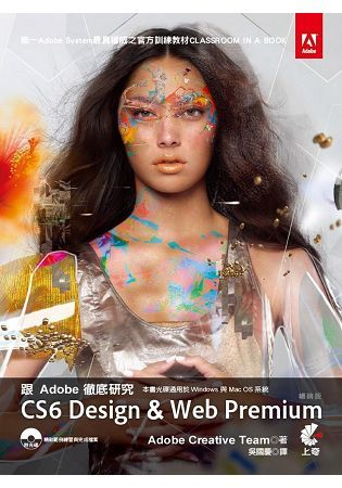 跟Adobe徹底研究 CS6 Design & Web Premium(暢銷版)