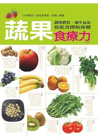 蔬果食療力:調理體質、補中益氣,從飲食開始保健(暢銷版)