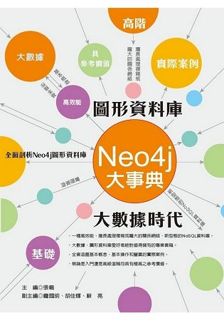 Neo4j 大事典:圖形資料庫&大數據時代