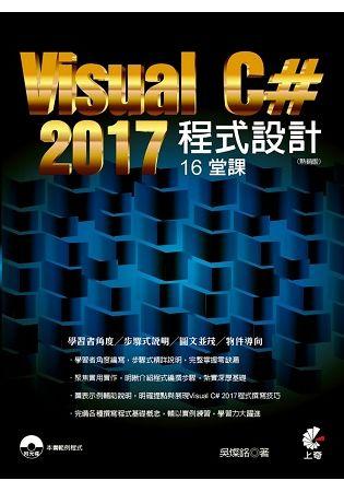 Visual C# 2017程式設計16堂課(熱銷版)