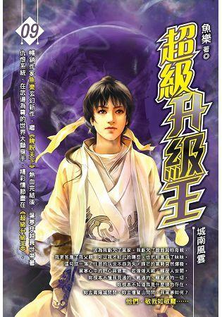 超級升級王(09)