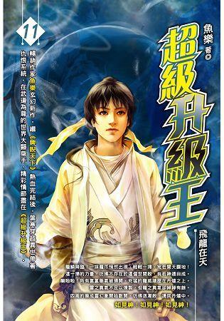 超級升級王(11)