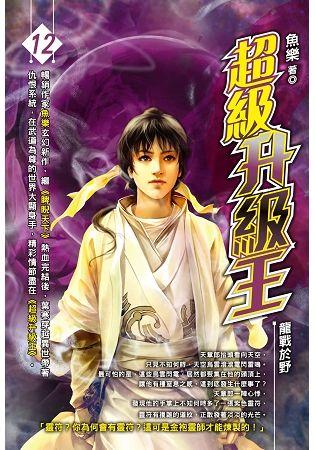 超級升級王(12)