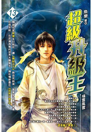 超級升級王(13)