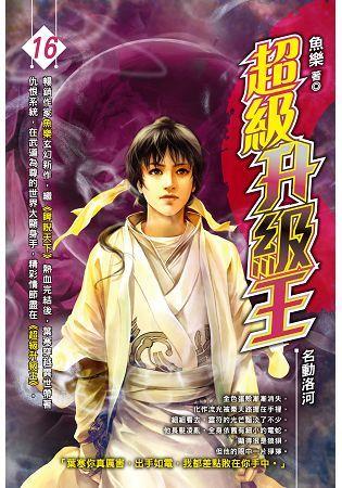 超級升級王(16)