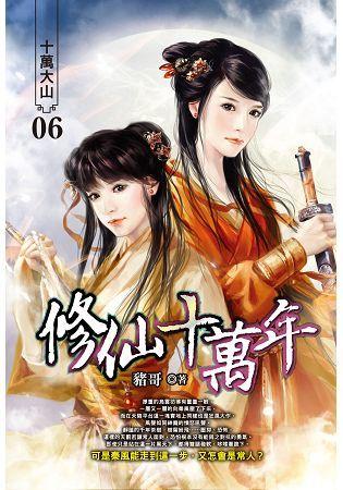 修仙十萬年(06)