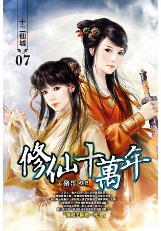 修仙十萬年(07)