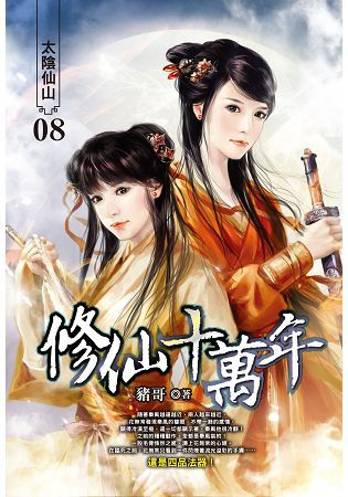 修仙十萬年(08)