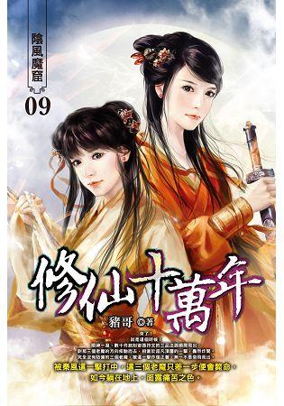 修仙十萬年(09)