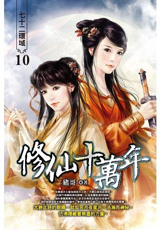 修仙十萬年(10)