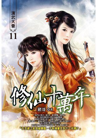修仙十萬年(11)