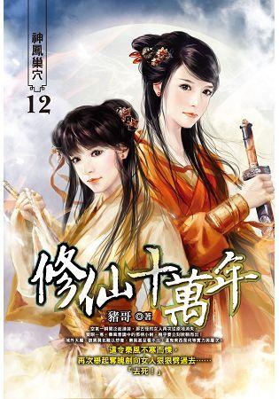 修仙十萬年(12)