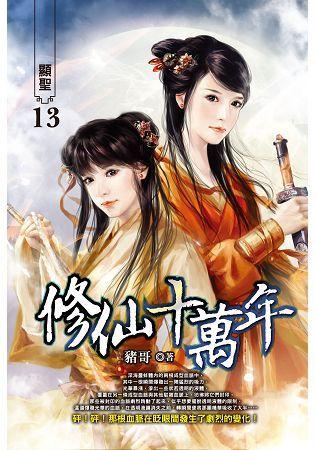 修仙十萬年(13)