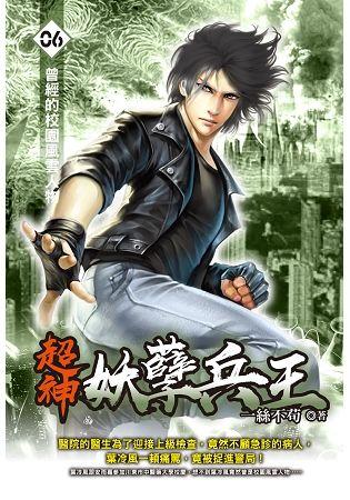 超神妖孽兵王(06)