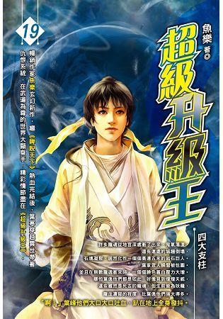 超級升級王(19)