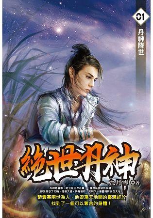 絕世丹神(01)