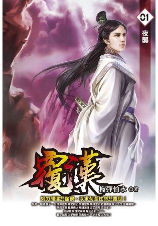 覆漢(01)