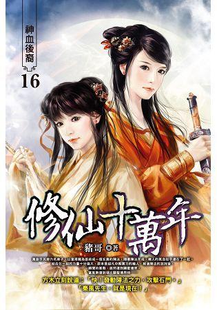 修仙十萬年(16)