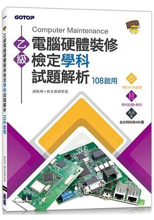 乙級電腦硬體裝修檢定學科試題解析:108啟用