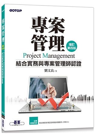 專案管理: 結合實務與專案管理師認證 (增訂第4版)