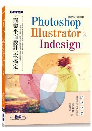 Photoshop×Illustrator×InDesign商業平面設計一次搞定 (附光碟)