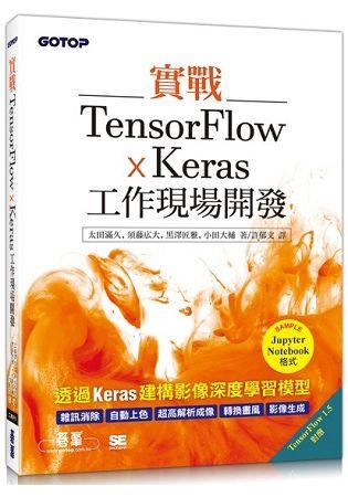 實戰TensorFlow x Keras工作現場開發