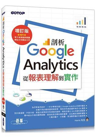 剖析Google Analytics: 從報表理解到實作 (增訂版)