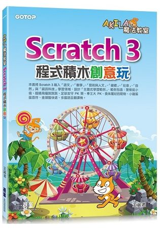 AKILA魔法教室-Scratch 3程式積木創意玩