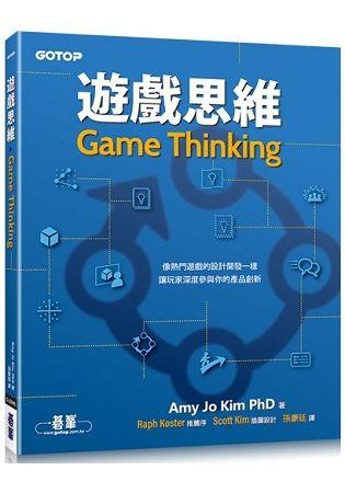 遊戲思維: 像熱門遊戲的設計開發一樣, 讓玩家深度參與你的產品創新