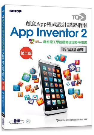 TQC+ 創意App程式設計認證指南 App Inventor 2 (第二版)