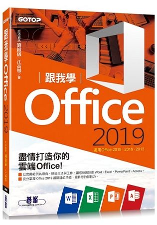 跟我學Office 2019(適用Office 2019/2016/2013)
