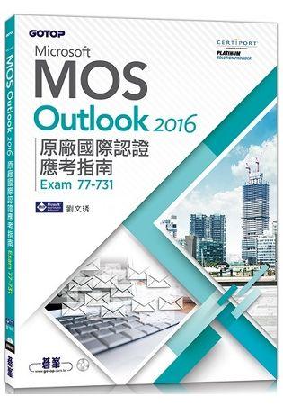 Microsoft MOS Outlook 2016原廠國際認證應考指南: Exam 77-731 (附光碟)