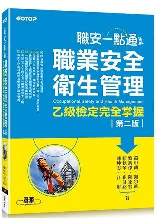 職安一點通:職業安全衛生管理乙級檢定完全掌握(第二版)