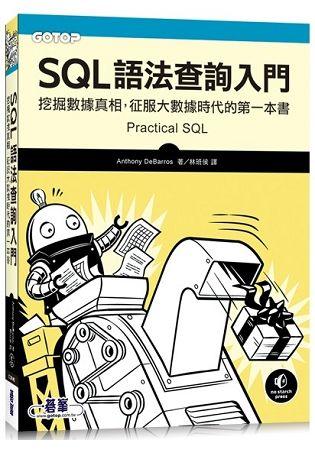 SQL語法查詢入門:挖掘數據真相,征服大數據時代的第一本書